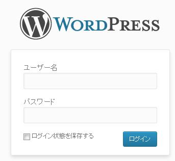 ワードプレス管理画面TOP