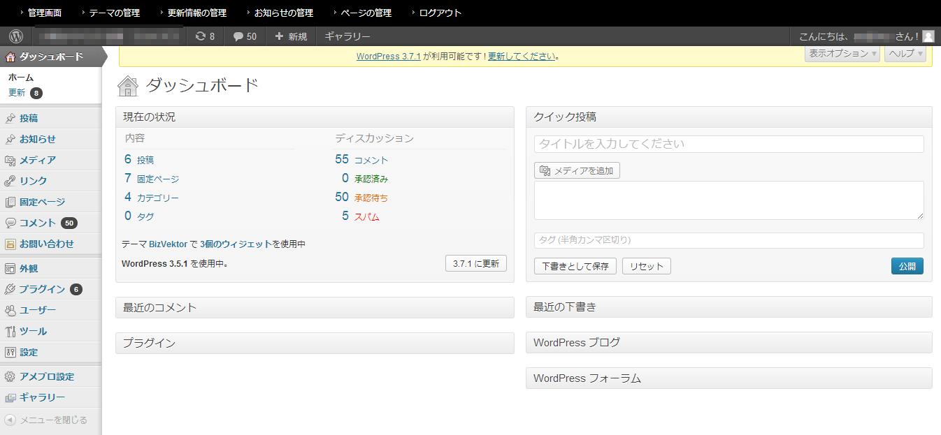 ワードプレス管理画面_ダッシュボード